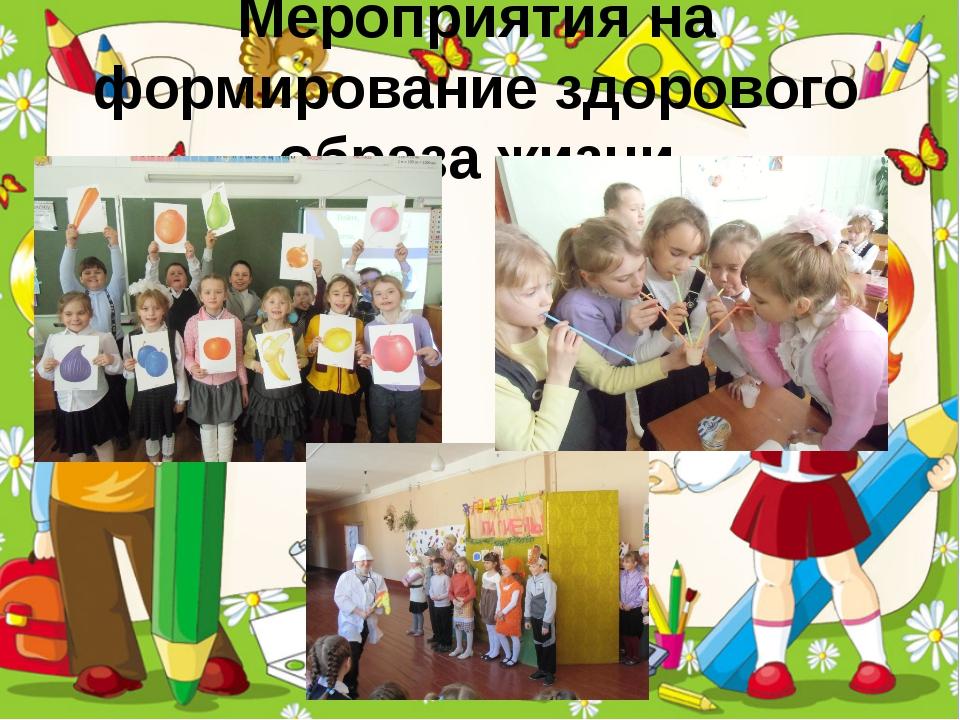 Мероприятия на формирование здорового образа жизни ProPowerPoint.Ru