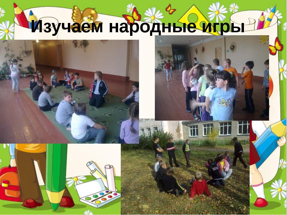 Изучаем народные игры ProPowerPoint.Ru