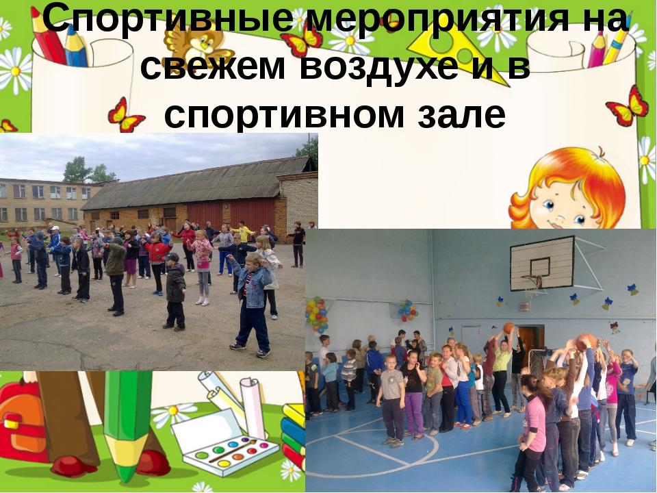 Спортивные мероприятия на свежем воздухе и в спортивном зале ProPowerPoint.Ru