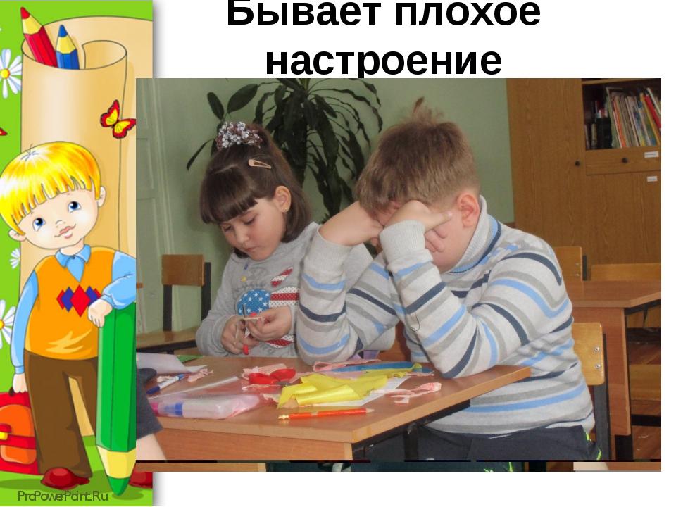 Бывает плохое настроение ProPowerPoint.Ru