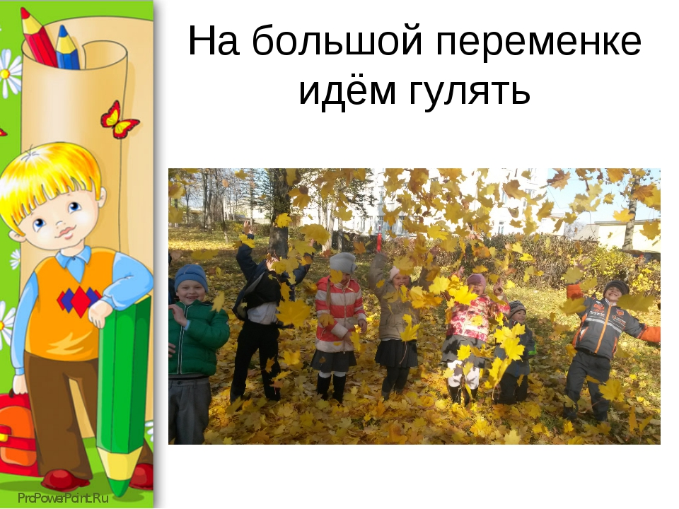 На большой переменке идём гулять ProPowerPoint.Ru
