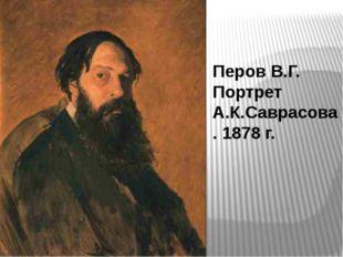 Перов В.Г. Портрет А.К.Саврасова. 1878 г.