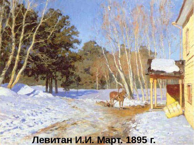 Левитан И.И. Март. 1895 г.