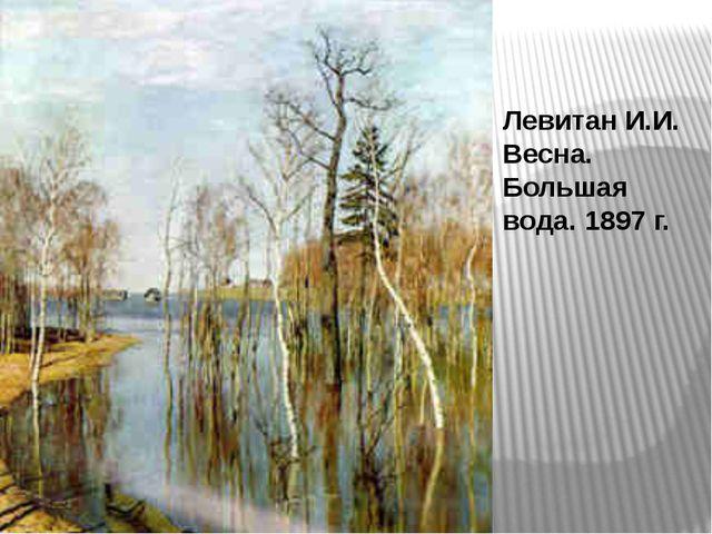 Левитан И.И. Весна. Большая вода. 1897 г.