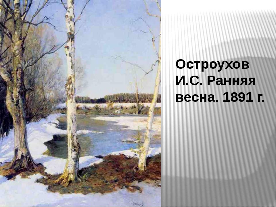 Остроухов И.С. Ранняя весна. 1891 г.