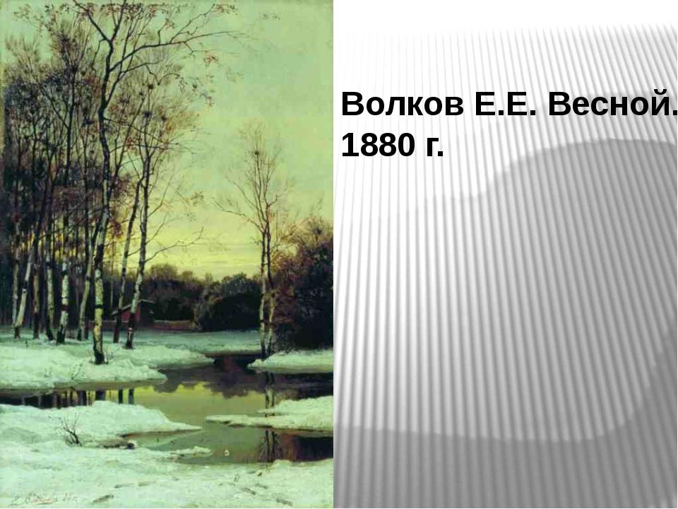 Волков Е.Е. Весной. 1880 г.