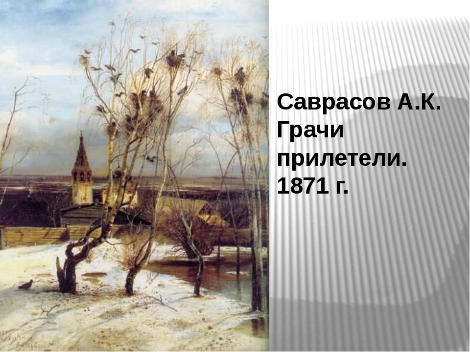 Саврасов А.К. Грачи прилетели. 1871 г.