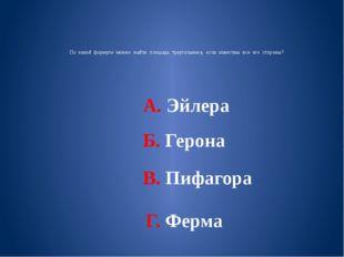 По какой формуле можно найти площадь треугольника, если известны все его сто