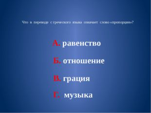 Что в переводе с греческого языка означает слово «пропорция»? А. равенство Б