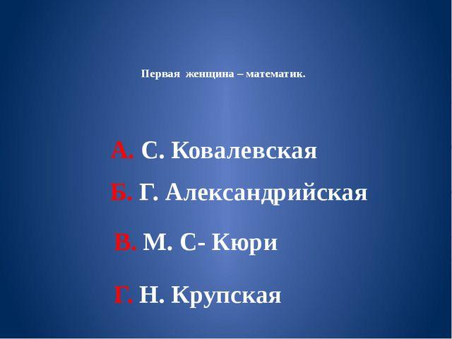Первая женщина – математик. А. С. Ковалевская Б. Г. Александрийская В. М. С-...