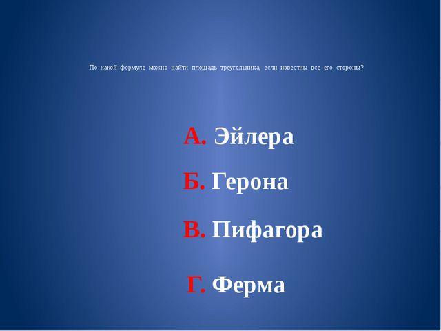 По какой формуле можно найти площадь треугольника, если известны все его сто...