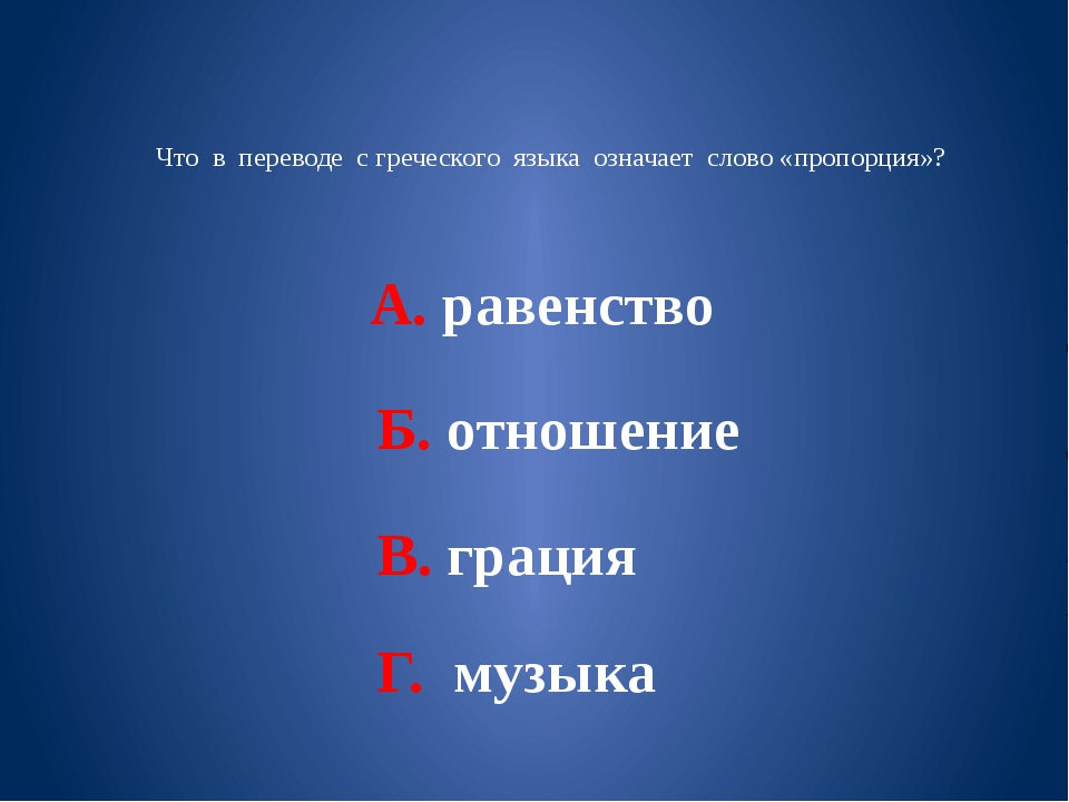 Что в переводе с греческого языка означает слово «пропорция»? А. равенство Б...