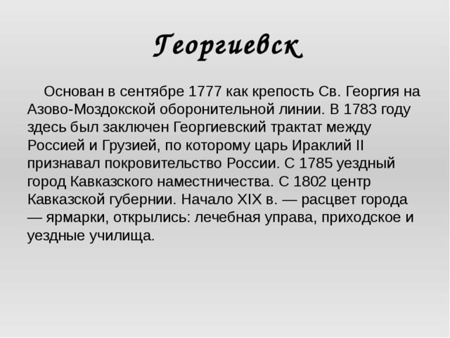 Георгиевск Основан в сентябре 1777 как крепость Св. Георгия на Азово-Моздокск...