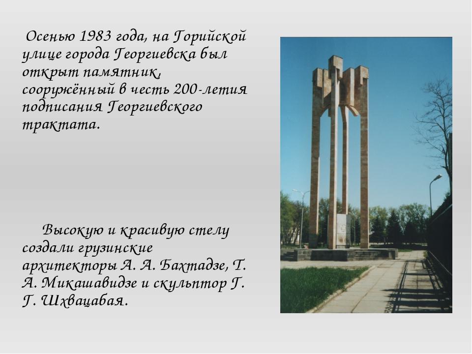 Осенью 1983 года, на Горийской улице города Георгиевска был открыт памятник,...