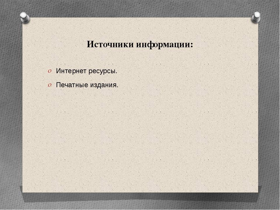 Источники информации: Интернет ресурсы. Печатные издания.
