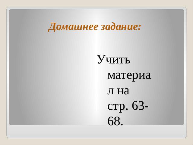 Домашнее задание: Учить материал на стр. 63-68.