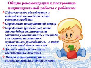 Общие рекомендации к построению индивидуальной работы с ребёнком Педагогическ