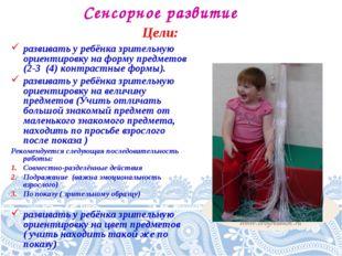 Сенсорное развитие Цели: развивать у ребёнка зрительную ориентировку на форму