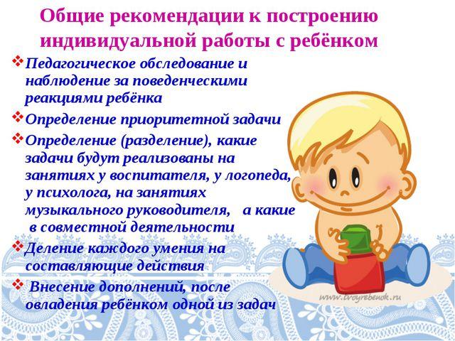 Общие рекомендации к построению индивидуальной работы с ребёнком Педагогическ...