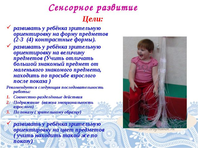 Сенсорное развитие Цели: развивать у ребёнка зрительную ориентировку на форму...