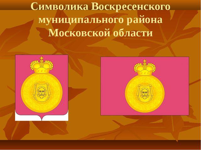Символика Воскресенского муниципального района Московской области