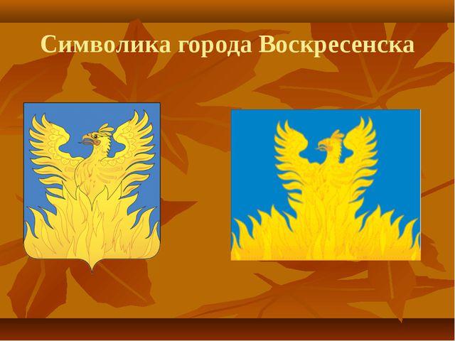 Символика города Воскресенска