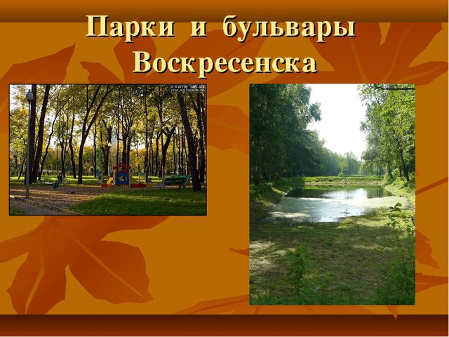 Парки и бульвары Воскресенска