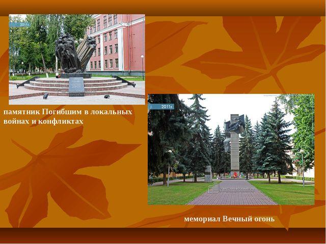 памятник Погибшим в локальных войнах и конфликтах мемориал Вечный огонь