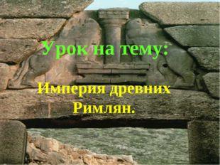 Урок на тему: Империя древних Римлян.