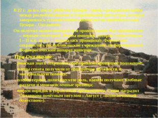 В 27 г. до н.э. после убийства Цезаря – вновь гражданская война между республ