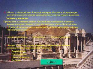 2. I-II в.в. – «Золотой век» Римской империи. Италия и её провинции достигли