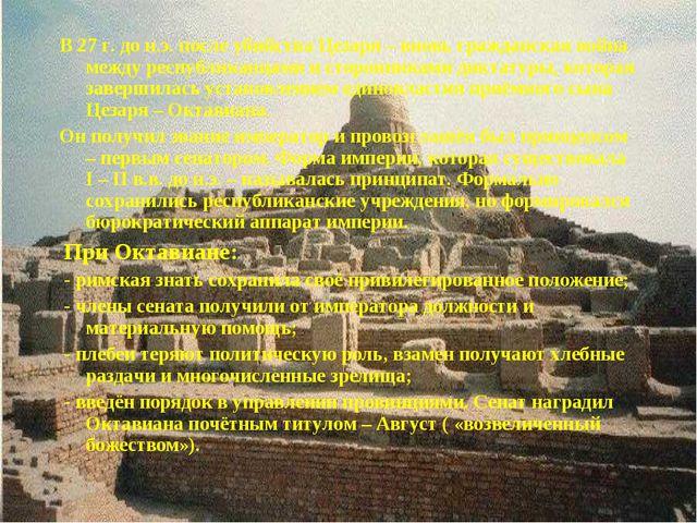 В 27 г. до н.э. после убийства Цезаря – вновь гражданская война между республ...