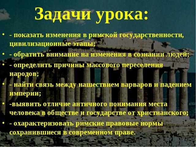 Задачи урока: - показать изменения в римской государственности, цивилизационн...
