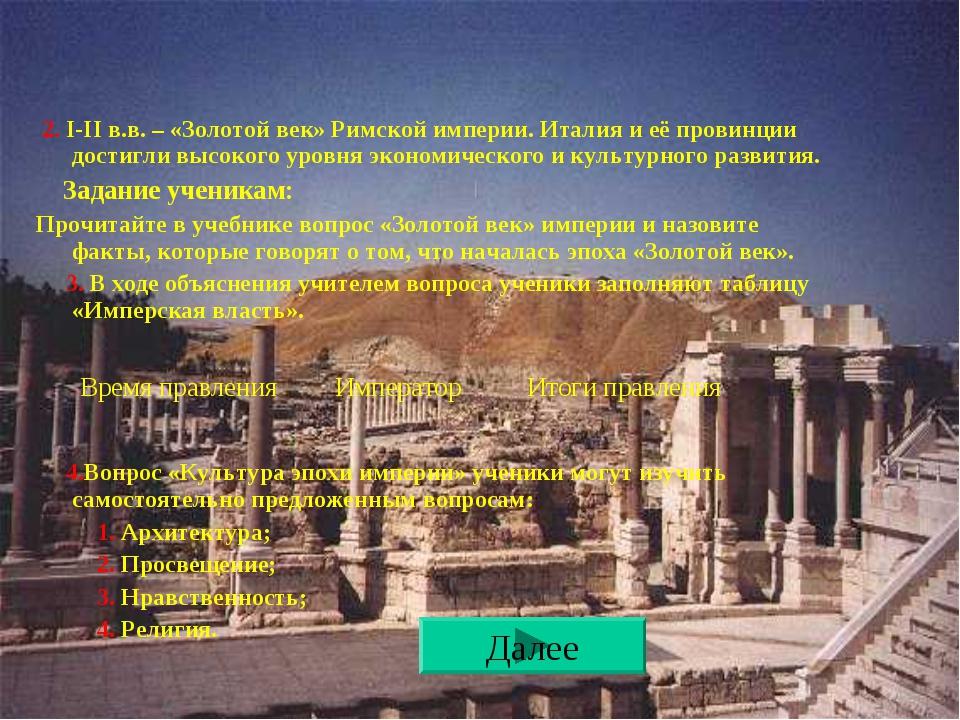 2. I-II в.в. – «Золотой век» Римской империи. Италия и её провинции достигли...