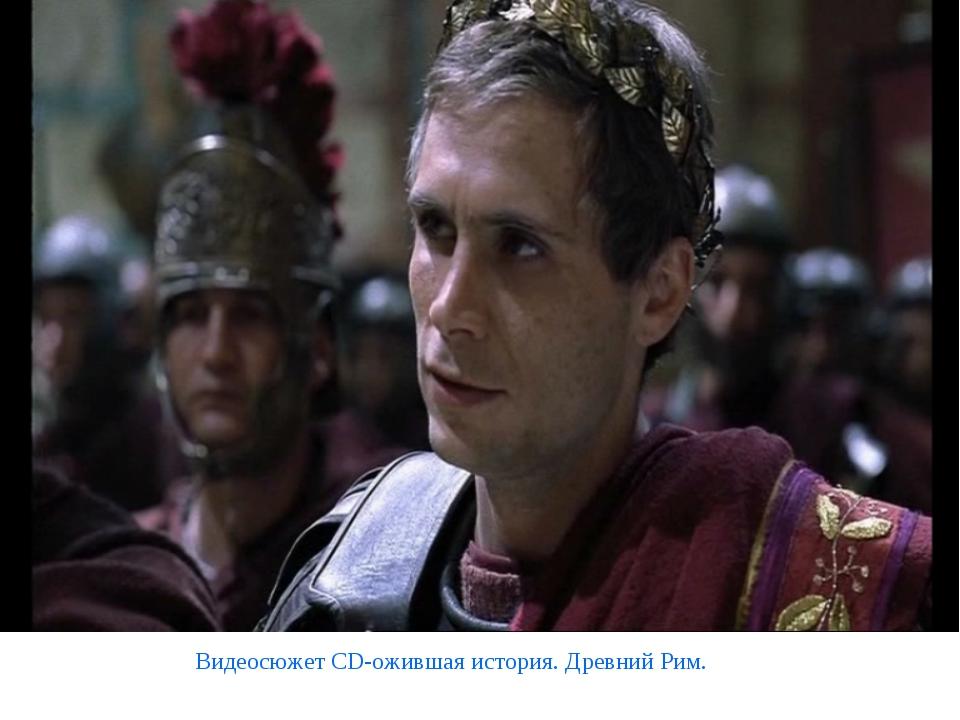 Видеосюжет CD-ожившая история. Древний Рим.