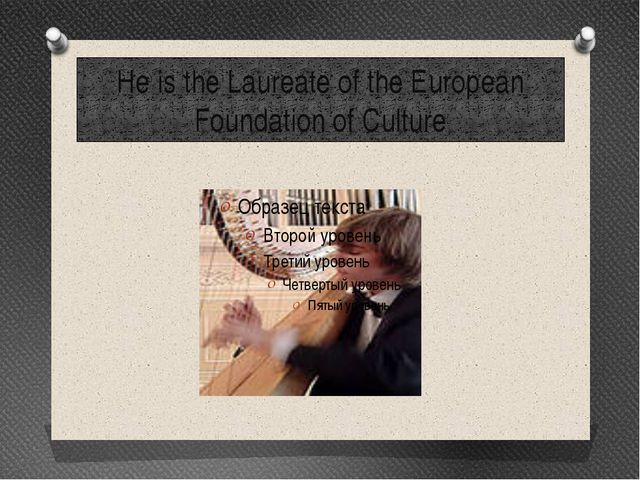 He is the Laureate of the European Foundation of Culture