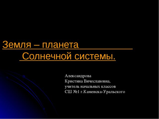Земля – планета Солнечной системы. Александрова Кристина Вячеславовна, учител...