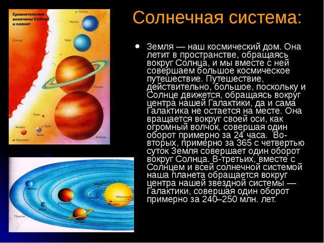 Солнечная система: Земля — наш космический дом. Она летит в пространстве, об...