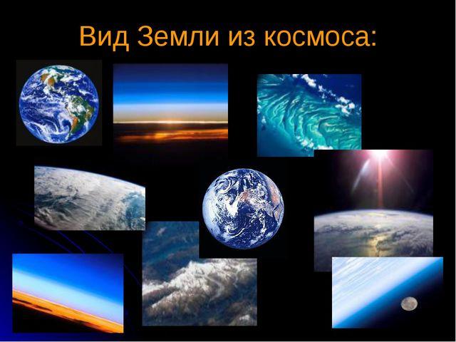 Вид Земли из космоса: