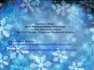 Шаблон «Зима» автор Коровина Ирина Николаевна учитель начальных классов МБОУ