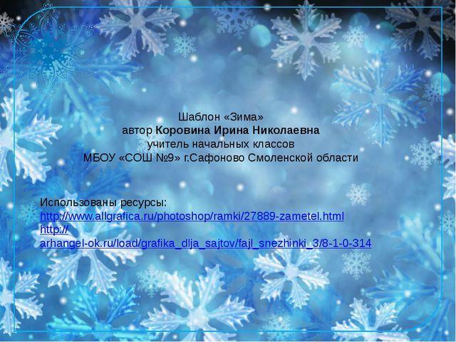 Шаблон «Зима» автор Коровина Ирина Николаевна учитель начальных классов МБОУ...