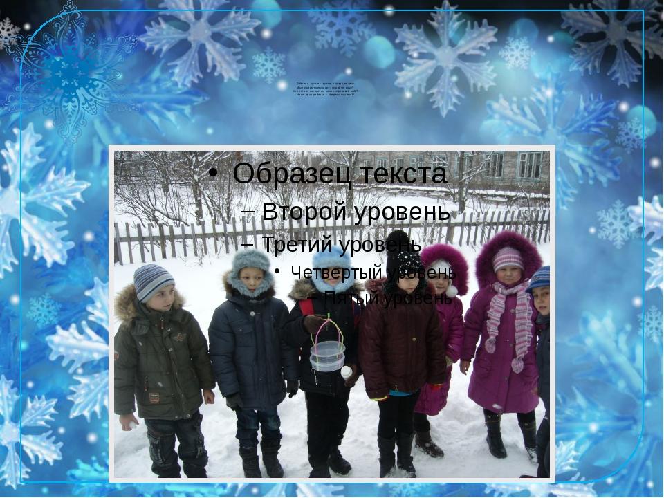 Вейтесь, русые стружки, поджидая зиму. Мы готовим кормушки – угадайте, кому?...