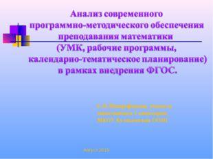Е.П.Митрофанова, учитель математики 1 категории, МКОУ Кулешовская ООШ Август