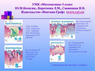 5-6кл. Колягин Ю.М., Короткова Л.М., Савинцева Н.В. Математика. Программа (с