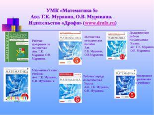 Рабочая программа по математике Авт. Г.К. Муравин, О.В. Муравина. Математика