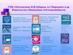 Математика. Рабочая программа. 5-6 класс. (ФГОС) Зубарева И.И., Борткевич Л.К