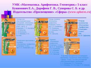 УМК «Математика. Арифметика. Геометрия.» 5 класс Бунимович Е.А., Дорофеев Г.