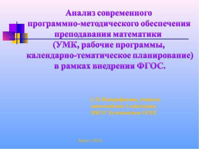 Е.П.Митрофанова, учитель математики 1 категории, МКОУ Кулешовская ООШ Август...