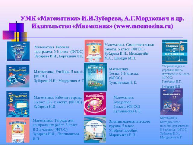 Математика. Рабочая программа. 5-6 класс. (ФГОС) Зубарева И.И., Борткевич Л.К...