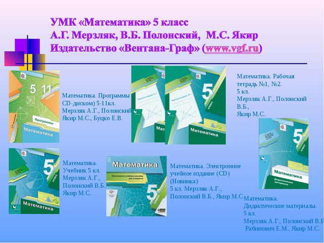 Математика. Учебник 5 кл. Мерзляк А.Г., Полонский В.Б., Якир М.С. Математика....